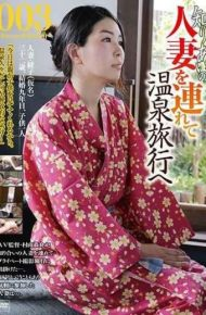 C-2324 Take A Acquaintance Married Woman On A Hot Spring 003