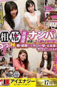 IENE-801 Take Away Two Good Friends Who Girlfriend At The Aisakaya Store.will A Hard Girl Friend Of A Guard Who Is In A Room Next Door Doing Yara