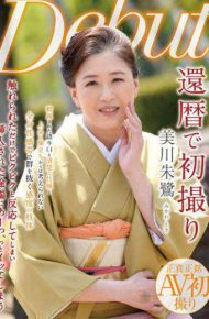 NYKD-070 Take First In The Sixtieth Birthday Mikawa Toki