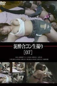 GS-021 Takes Raw Gokon Drunk 07