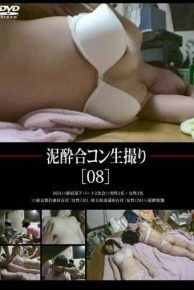 GS-044 Takes Raw Gokon Drunk 08