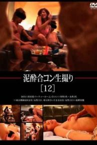 GS-124 Takes Raw Gokon Drunk 12