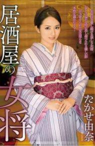 HZGD-015 Tavern Landlady Yuna Takase