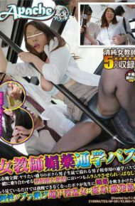AP-091 Teacher Aphrodisiac School Bus Puberty Fully Open!The Leave Is To Horny Always The Innocent School Girl Teachers Share A Vehicle Together In A School Bus Full Of Boys&#39 School Dedicated In Us Boys Want Prime Of Spears!