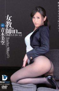 VDD-072 Teacher Miku suite room intimidation in … a female teacher 27