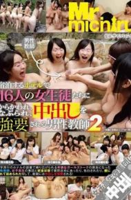 MIST-078 Teased To 16 Women Students At The Hotel For Accommodation Nabura Is Male Teacher 2 Which Is Forced To Cum