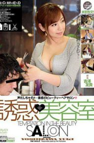 CMD-004 Temptation Beauty Salons Yuki Yoshizawa