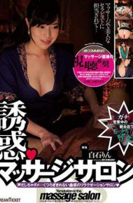 CMD-014 Temptation Massage Salon Rin Shiraishi