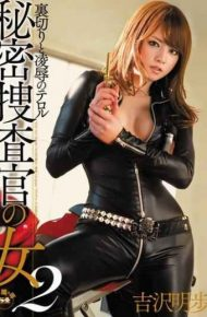 SOE-763 Terror Of Betrayal And Humiliation Akiho Yoshizawa Two Investigators Secret Woman