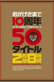 PTS-321 Thanks 10th Anniversary Peters Lotus Nanpazu Carefully Selected 50 Title 2 Disc 8 Hours