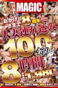 MZQ-072 Thanks To The 8th Anniversary! ! ! ! !Slash 100 Men And Men! !8 Hours