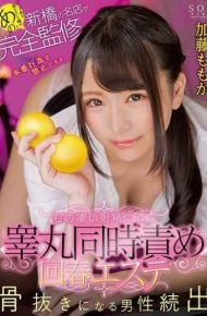 STAR-991 That Rumor That You Can Not Make A Reservation!Completely Supervised By Shimbashi's Famous Shop Leads To Terrible Ejaculation Testimony Simultaneous Blame Spring Esther Kato Momoka