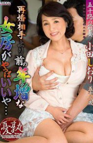 SPRD-998 The Annual Wife Before The Remarriage Opponent Is As Good As Possible Shiori Oda