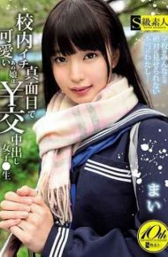 SUPA-402 The Cute In-school Serious And Cute Girl Is A Lady Who Gets Lucky 0