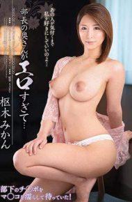 VEC-297 The Director's Wife Is Too Erotic … Mikan Kuriki