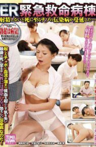 TMHK-020 The ER Emergency Lifesaving Not Ward Ejaculation And Death Mystery Of The Epidemic Has Spread …