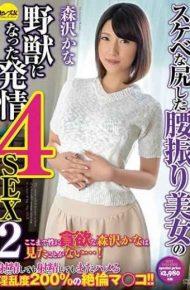 CESD-671 The Estrus Who Became A Beast Of A Beautiful Woman Who Was Shabby Buttocks 4SEX 2 Morisawa Kana