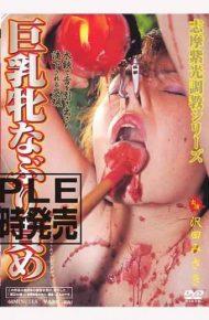 SRD-045 The First Time In A Series Big Tit Torture Female Shima Purple Light