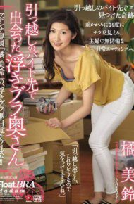 JUY-307 The Floating Bra Wife Mr. Tachibana-bell