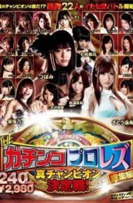 SVOMN-078 The Gachinko Professional Lesbian Omnibus True Championship!
