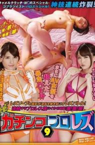 SVDVD-682 THE Gachinko Prols 9 Lesbian Shoots Of The Lesbian Soap Brings Up A Mess!Hell Yesterday To Make Continuous Wrestling Skills!tide!tide!tide!