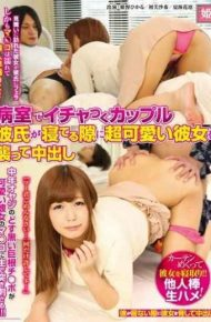 KAGH-020 The Gap Sleeping Couple Boyfriend To Take Icha In Hospital Room Pies And Hit Her Ultra-cute