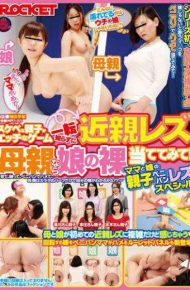RCT-504 The Guess Naked Daughter If Mother!Parent-child Strap-on Dildo Lesbian Special Mom And Daughter