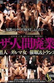 DVAJ-378 The Human Closed Blacks X Dharma Women X Hypnosis &amp Transformers