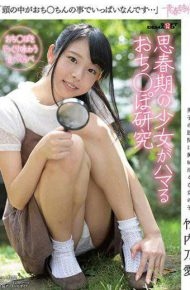 SDAB-047 The Inside Of My Head Is Full Of Funny Things Takeuchirou Love Adolescent Girl Hoed Okyo Po Study