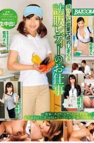 MDB-869 The Job Of A Visitary Lady Who Plunges In Business By Busy Business Maki Sakura Masayoshi Misaki Kumi Hoshiaki Maria Maria