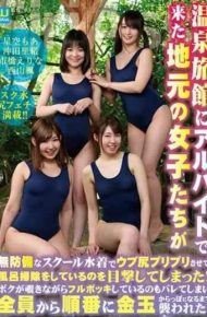 HODV-21321 The Local Girls Who Came To A Hot Spring Inn At Part Time Witnessed Making Unprepared School Swimsuits Prepare Pre-made Ubs And Clean Their Baths!I Was Struck While I Peeped While Full Peeling And Everyone Was Struck Until All The Embroidery Became Empty!