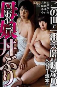 HTMS-125 The Most Delicious Bowl Of The World Mother-daughter Oyako For The First Time