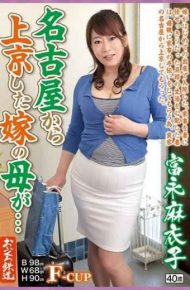OFKU-098 The Mother Of A Bride Who Came To Tokyo From Nagoya … Maiko Tominaga