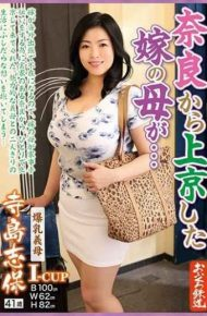 OFKU-096 The Mother Of A Bride Who Came To Tokyo From Nara … Mother-in-law Yoshio Terashima Shiho 41 Years Old