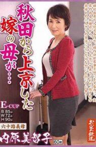 OFKU-108 The Mother Of A Bride Who Came Up To Tokyo From Akita … Michiko Uchihara Yoshimichi Rokugo