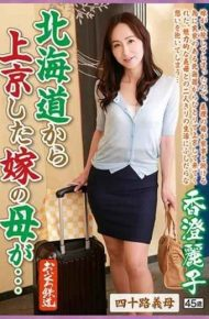 OFKU-092 The Mother Of A Bride Who Came Up To Tokyo From Hokkaido … Yoshimichi's Mother-in-law Reiko Kosumi