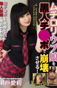 SKBK-023 The Muchiroriubu Daughter Disrupt Blacks Chi Po! Seto Airi