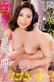 "NACR-222 The Next Beauty Wife Drunk And Made A Mistake In The Room ""I'm Home!"" Mirei Yokoyama"
