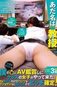 KAGP-024 The Nickname Is Professor.class Girls Came To Av Appreciation For My Weak And Non-motivated House.just Watching Av Wearing Pants In Gujeogguo So Definitely Bitch!