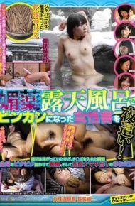 SVDVD-403 The Night Crawling Female Customers That Became Sensitive In The Open-air Bath Aphrodisiac!i Was Reluctant At First But The Begging Out All Raw And During Estrus Shaking Jumpy Moments Whole Body Put A Switch Port ! !