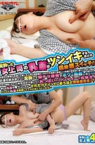 GDHH-119 The Nipple Of A Woman Who Is Drunk Is A Super Sensitive Switch Enough To Squeak It! !To A Partner And A Beautiful Woman Boss With A Mistake Of A Business Trip Destination Ryokan!Still Wings Spread To Hot Springs And Tasty Dishes …