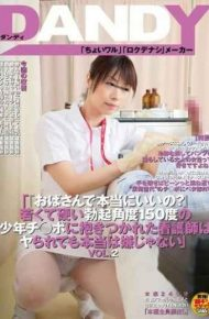 """DANDY-399 """""""" The No Really Good At Aunt """"a Young Nurse That Was Dakitsuka To Hard Erection Angle 150 Degrees Of Boy Ji Po And Is Not A Really Unpleasant Be Ya"""" Vol.2"""