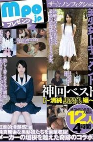 MBM-018 The Non-fiction Pretty Girl Document Kamikaze Vest Kiyoshi Pure Black Hair Daughter Edition 12 People 4 Hours