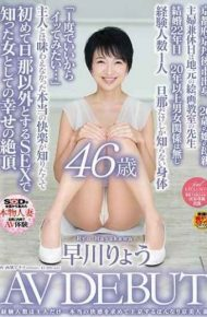 SDNM-135 The Number Of People To Be Experienced Is Only The Owner Musume Kanemi Who Wants To Come To Tokyo To Seek Real Pleasure Ryo Hayakawa 46 Years Old Av Debut