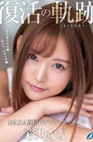 XVSR-436 The Path Of Resurrection – KISEKI – MAX – A Exclusive Re – Debut Document Ayano Nana