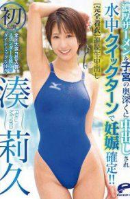 DVDES-647 The Pregnancy Determined In Water Quick Turn Is Cum Deep In The Uterus Thick Semen! ! Minato