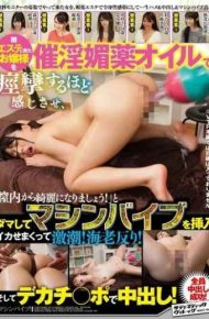 """SVDVD-449 The Princess Came In First Este Feel Enough To Convulsions In Aphrodisiac Aphrodisiac Oil """"let's Become A Clean From The Vagina!""""intense And Crazy Is Not Insert Squid Machine Vibes And Damas And Tide!shrimp Warp!and Cum In Dekachi Port!"""