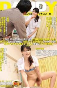 """DANDY-433 The """""""" Raw And Let Me 3cm Only Put! """"prostrate Erection In It Is Not Is Ask How 'earlier Whiff Cowgirl' Up To Their Back Could Not Have Become Friendly Masseur Is Patience To Forgive!pies Further!of The Whole Story. """"vol.1"""