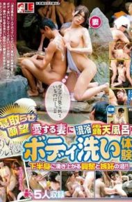 IENE-477 The Slimy Awaawa Body Wash Experience In Mixed Bathing Outdoor Bath Wife Loving Desire Is Allowed Netora
