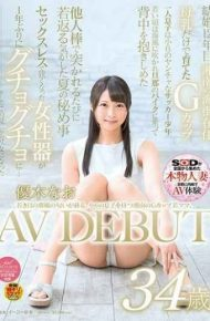 SDNM-168 The Smell Of The Sea Breeze On Young Days Revives.Shonan's G Cup Young Mum With A Small Six Son. Yuki 34 Years Old AV DEBUT